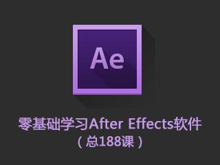AE入门基础视频教程免费下载