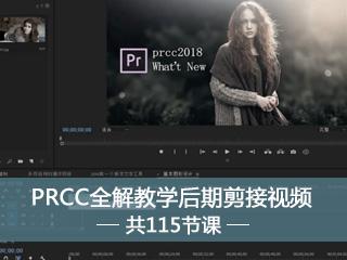 PRCC全解教学后期剪接高清视频下载