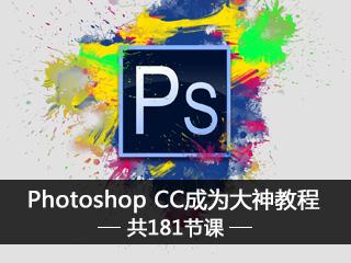 PhotoshopCC成为大神视频教程