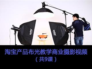 淘宝产品布光教学商业摄影视频下载