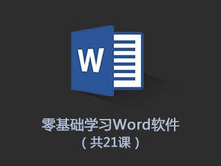 零基础学习Word软件高清视频教程