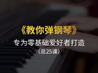 高清《教你弹钢琴》视频教程