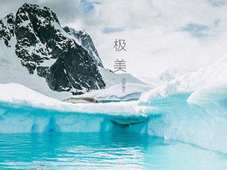 领略极致之美 南极