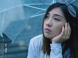 简爱 雨中不再有你