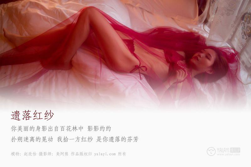 赵欣怡《遗落红紗》红色性感睡衣私房写真图片