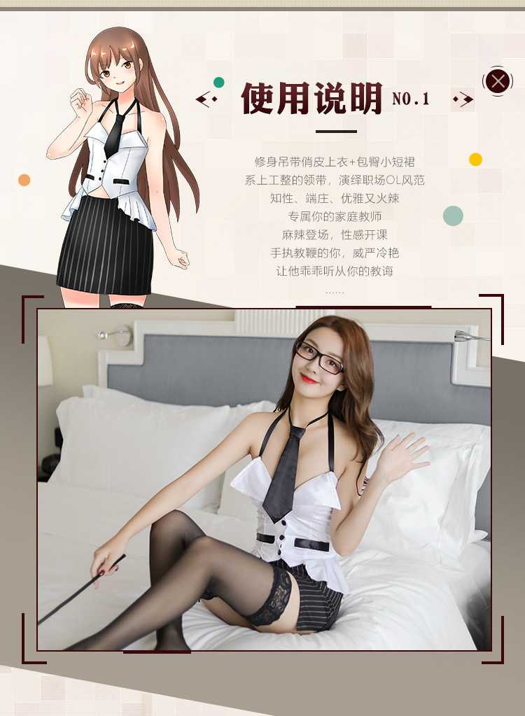 COSPLAY动漫性感麻辣教师制服诱惑写真图片
