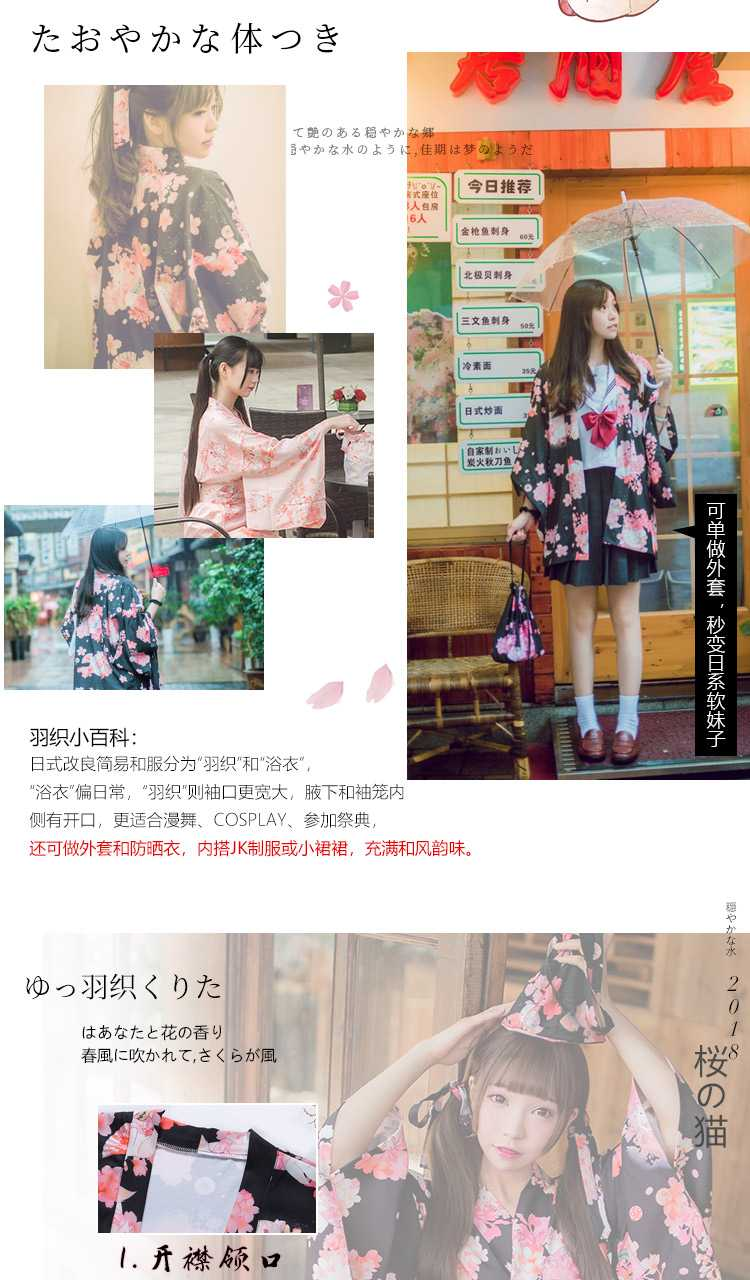 日系樱花猫羽织美少女和服写真