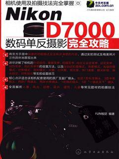 NikonD7000数码单反摄影完全攻略