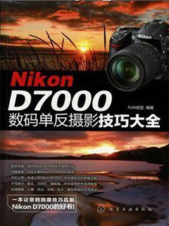 NikonD7000数码单反摄