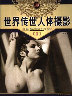 世界传世人体摄影(第1册)