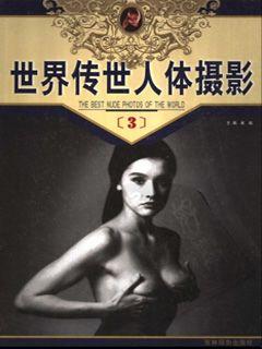 世界传世人体摄影(第3册)