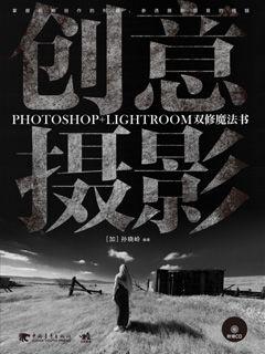 创意摄影:Photoshop+Lightroom双修魔法书