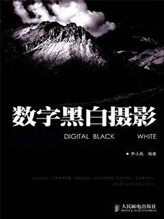 数字黑白摄影教程