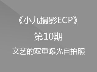第10期文艺的双重曝光自拍照《小九摄影ECP》