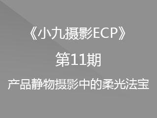 第11期产品静物摄影中的柔光法宝《小九摄影ECP》
