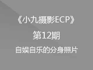 第12期自娱自乐的分身照片《小九摄影ECP》