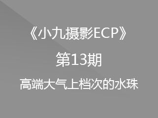 第13期高端大气上档次的水珠《小九摄影ECP》