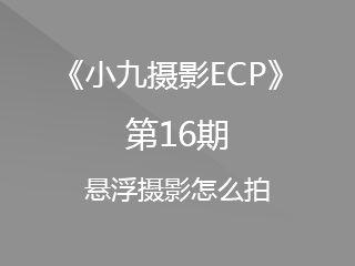 第16期悬浮摄影怎么拍《小九摄影ECP》