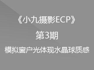 第3期模拟窗户光体现水晶球质感《小九摄影ECP》