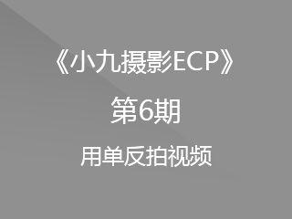 第6期用单反拍视频《小九摄影ECP》