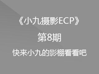 第8期快来小九的影棚看看吧《小九摄影ECP》