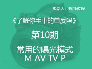 第10期常用的曝光模式M AV TV P《了解你手中的单反吗》