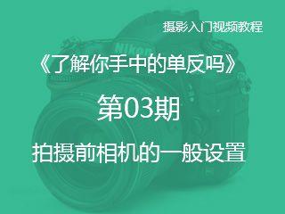 第03期拍摄前相机的一般设置《了解你手中的单反吗》