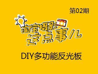 第02期DIY多功能反光板《淘宝摄影这点事儿》
