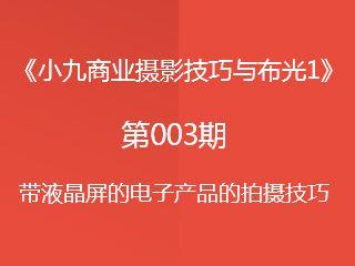 第003期带液晶屏的电子产品的拍摄技巧《小九商业摄影技巧与布光1》