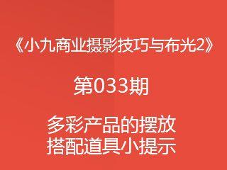 第033期多彩产品的摆放及搭配道具小提示《小九商业摄影技巧与布光2》