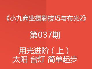 第037期用光进阶(上)太阳台灯简单起步《小九商业摄影技巧与布光2》
