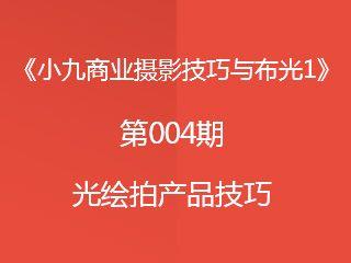 第004期光绘拍产品技巧《小九商业摄影技巧与布光1》
