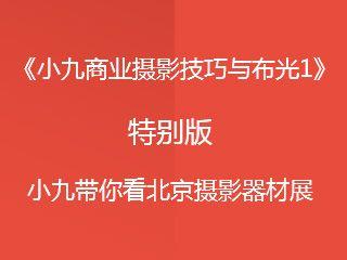 特别版:小九带你看北京摄影器材展《小九商业摄影技巧与布光1》