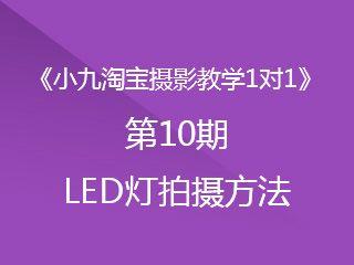 第10期LED灯拍摄方法《小九淘宝摄影教学1对1》