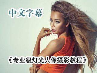 《专业级灯光人像摄影教程》(中文字
