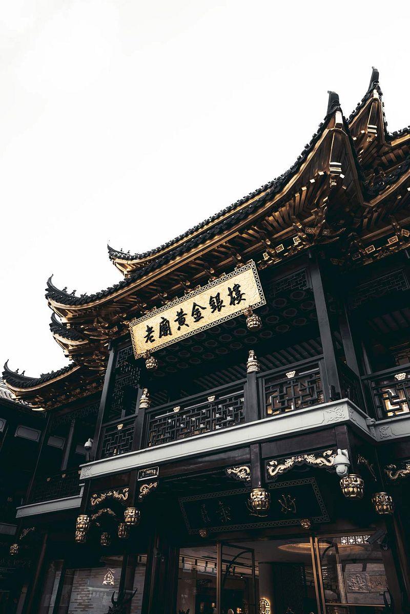 中国古典园林建筑豫园